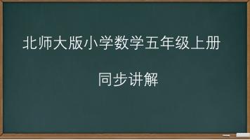 北师大版小学数学五年级上册