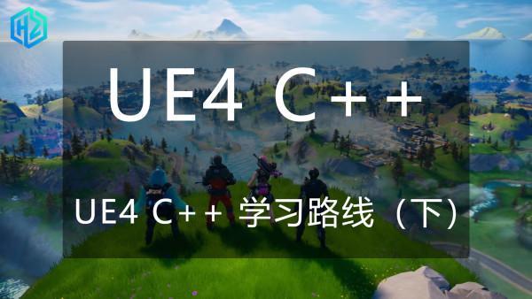 虚幻4 (UE4) C++ 学习路线(下):UE4 C++