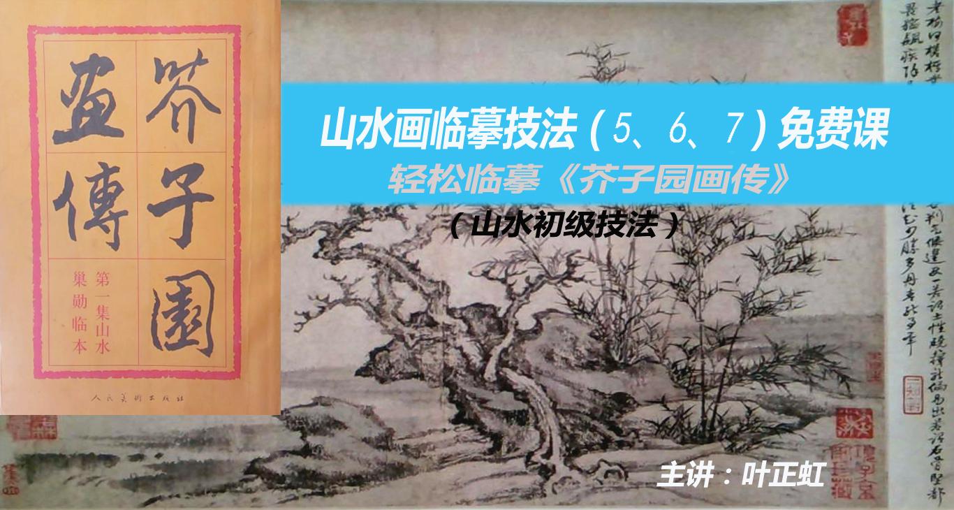 山水画临摹技法(5、6、7)——轻松临摹《芥子园画传》初级教程
