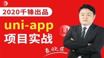 【千锋】2020版uni-app项目实战教程(前沿技术)