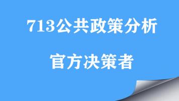 【每周一讲】山东财经大学713公共政策分析知识之官方决策者