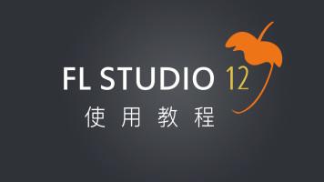 FL Studio12使用教程