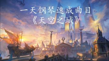 一天学会《天空之城》弹奏