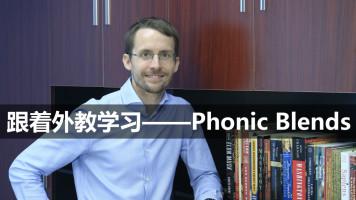 跟着外教学英语——Phonic Blends