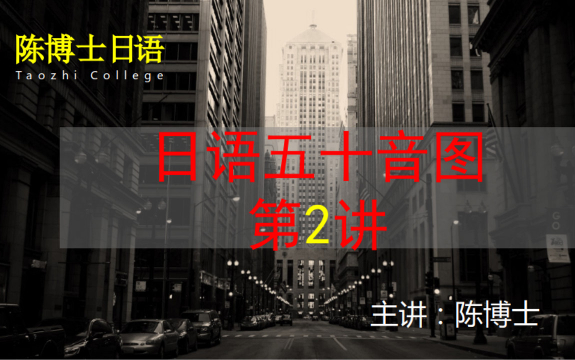 陈博士日语 第2讲 日语入门五十音2(共3讲,群讲座系列)