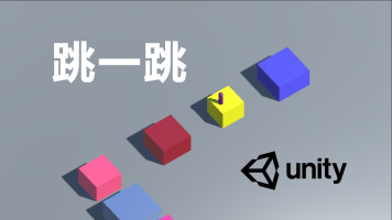 Unity开发跳一跳