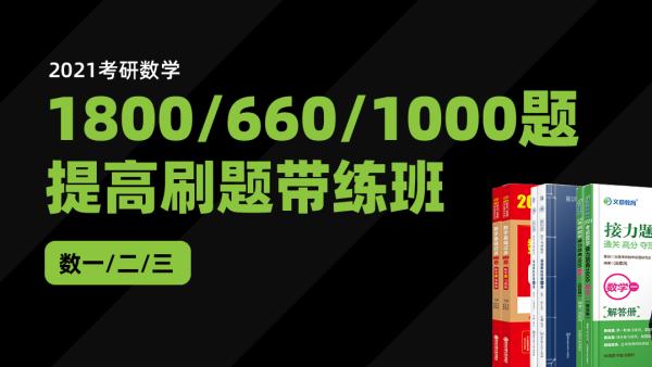 21考研数学 提高强化【刷题带练】1800/660/1000题 精讲