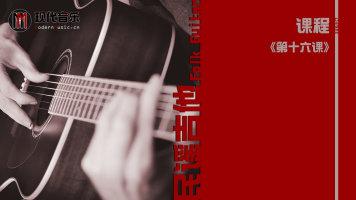 民谣吉他-第十六课
