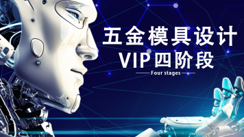 五金模具设计VIP四阶段