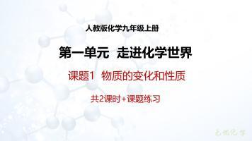 2021届初三化学-第一单元 课题1 物质的变化和性质-九年级化学