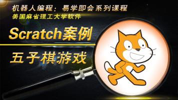 Scratch案例:五子棋游戏