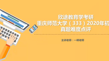 【2021教育学考研】重庆师范大学(333)2020年初试真题难度点评