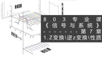 信号与系统第7章-第1节|哈工大803通信考研