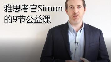 雅思考官Simon的公益课