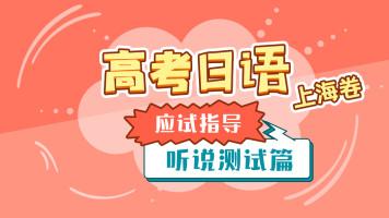 上海卷高考日语听说测试