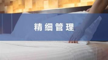 酒店客房精细化管理
