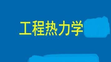 工程热力学(全52讲)【理工学社】