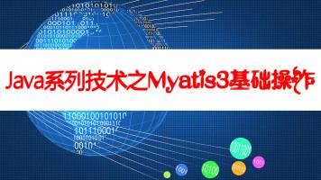 Java系列技术之Mybatis3.4.6操作数据库