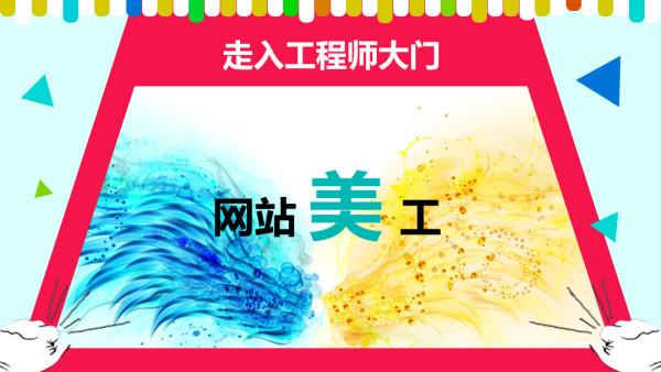 网站美工+网店美工必学终极发布版{超级vip长期更新}