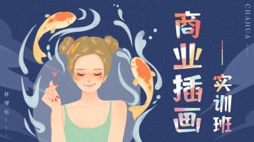 插画/商业插画/PS插画/零基础/设计/Q版人像/日系/线稿/水墨/手绘
