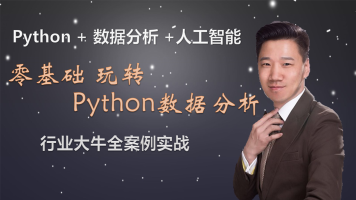 python大数据处理与数据分析