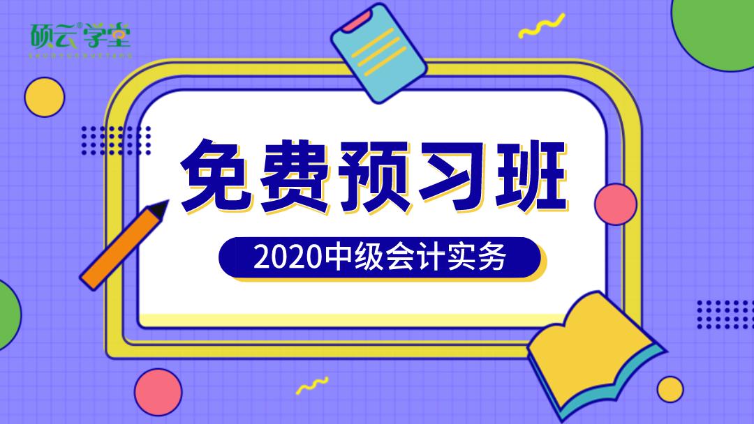 免费2020中级会计师职称考试【中级会计实务-预习班】 名师授课