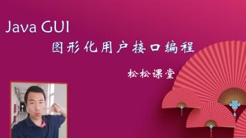 【松松课堂】Java图形化用户接口编程