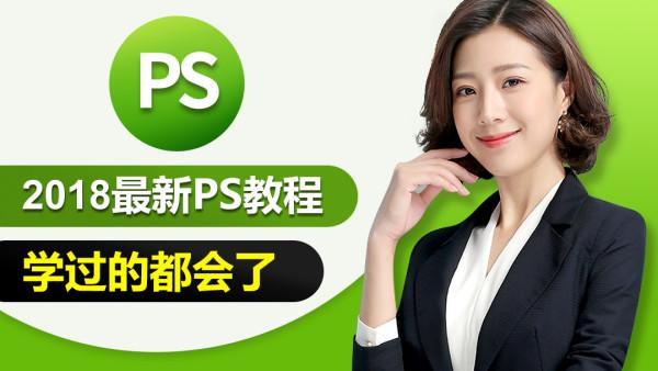 220章节零基础视频教程PS教程CS6 photoshop cc2018教程 淘宝美工