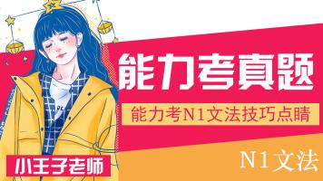 「kokoko老师」N1历年真题解析--语法篇【录播课】