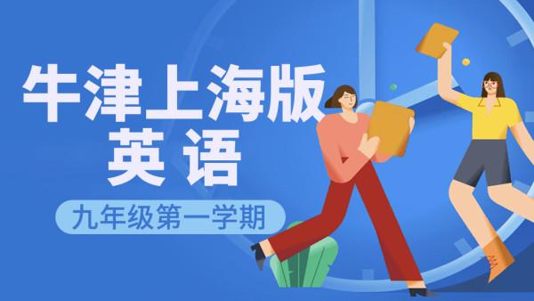 牛津上海版英语九年级第一学期【一人班时间灵活,内容个性化】