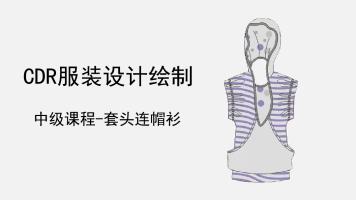 CDR-套头连帽衫-服装设计绘制中级课程