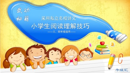 小学语文阅读理解高分课程 (初阶)