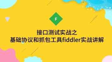 【多测师】接口测试实战之基础协议和抓包工具fiddler实战讲解