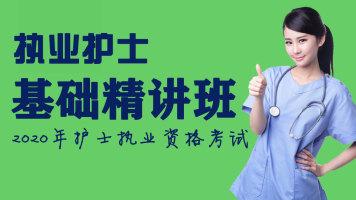 医学部【执业护士】—2020年护士执业资格考试(送考前押题)