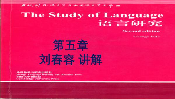 英专考研语言学Yule《The Study of Language》语言研究2版第5章