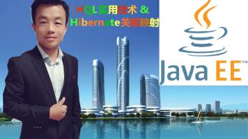 JavaEE全栈工程师系列课程(20)