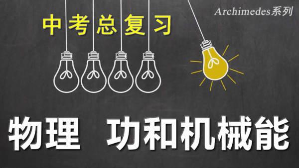 中考冲刺 物理 基础篇 功和机械能(Archimedes系列)