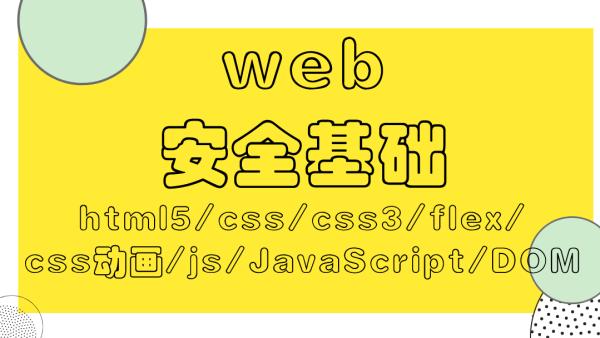 web安全基础渗透python/攻防/逆向/SRC/web前端/数据库【知了堂】