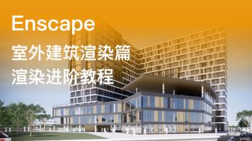 Enscape渲染室外建筑篇/SU建模/渲染/插件/室内设计/零基础