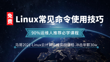 Linux教程-2021全新Linux常见命令使用技巧