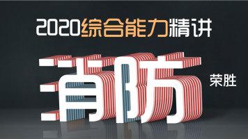 2020注册消防工程师综合能力精讲课程——荣胜教育