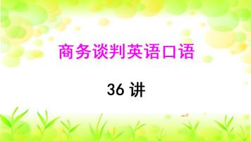 天津商务职业学院 商务谈判英语口语 房玉靖 36讲