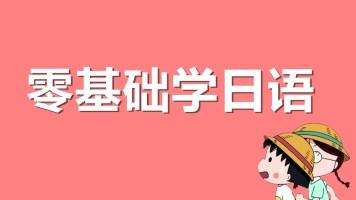 山本教育日语零基础日语五十音日本语培训