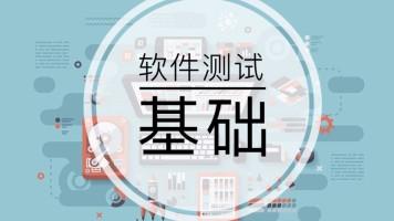 【汇智动力学院】软件测试基础(适合零基础小白)