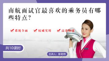 【空乘面试】南航面试官最喜欢的乘务员都具备哪些特点?