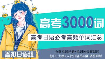 「kokoko老师」高考日语词汇专项班(必考高频3000词)