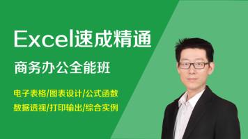 商务办公全能班 Excel 2016 速成精通VIP班【Office微课】