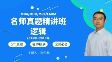 2015-2019管理类联考逻辑真题名师精讲(MBA/MEM/MPA/EMBA)
