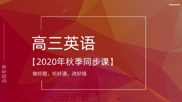【高三英语】2020年秋季同步课(第一期)