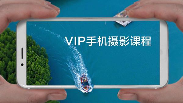 VIP手机摄影课程